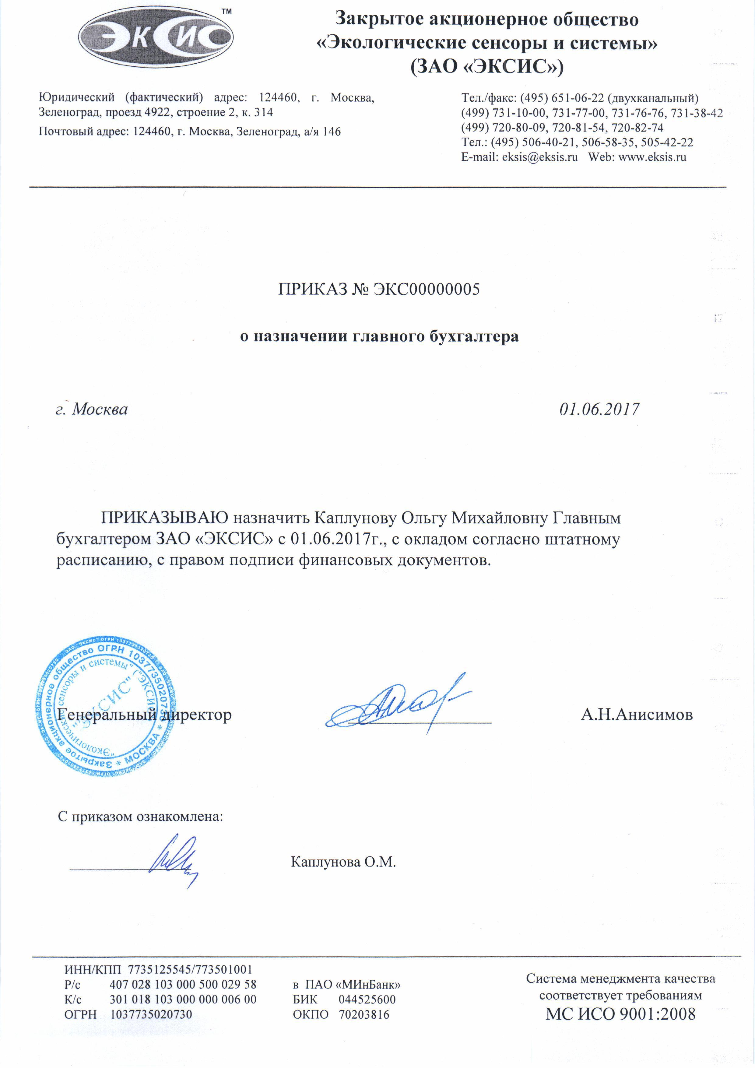 приказ о назначении главного бухгалтера на ип образец
