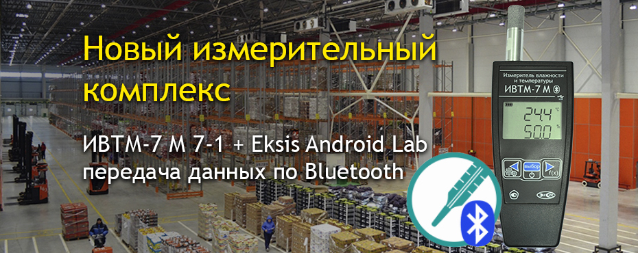 Термогигрометр ИВТМ-7 М 7-01 и Eksis Android Lab